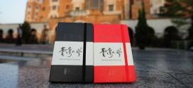 【臺大出版中心 NTU PRESS x MOLESKINE】校名刻印限量筆記本。口袋硬殼型