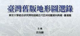 臺灣舊版地形圖選錄封面