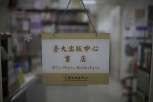 臺大出版中心水源書店