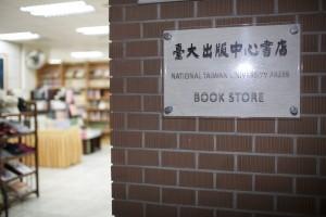 臺大出版中心校總區書店