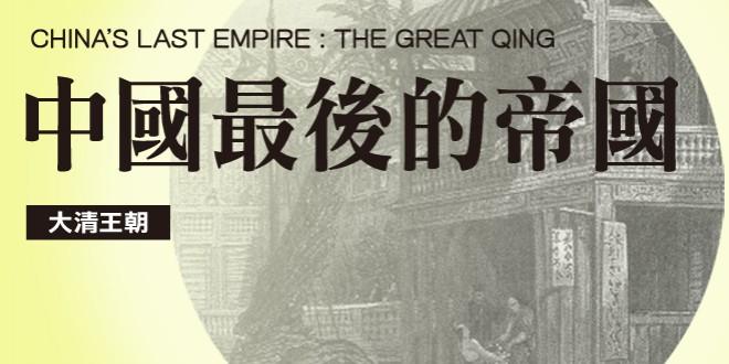 banner_china's last empire_FB_960X358 (2)