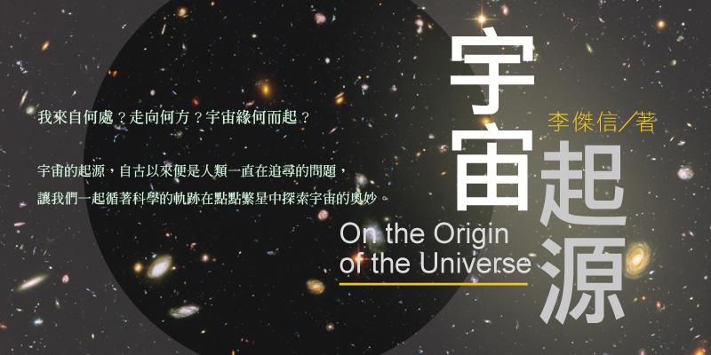 banner_theoriginofuniverse_web