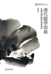 中國思想史叢書9-漢代儒學別裁