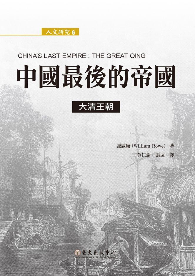 中國最後的帝國──大清王朝 書封