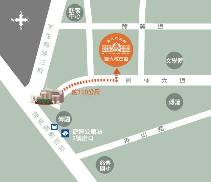 臺大出版中心校史館書店路觀圖