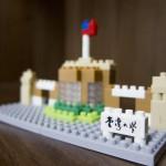 【臺大出版中心 NTU PRESS】臺灣大學校門微型積木