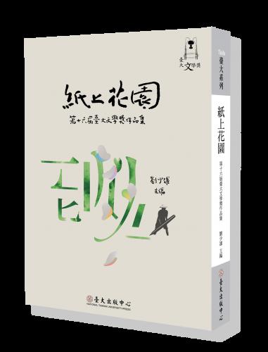 紙上花園──第十六屆臺大文學獎