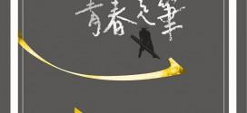 青春走筆──第十六屆臺大文學獎作品朗讀