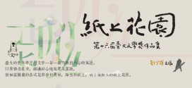 banner_literature awrad winning_web_0826aab