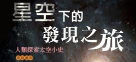 臺大x誠品⊚週二人文學術現場⊚十月