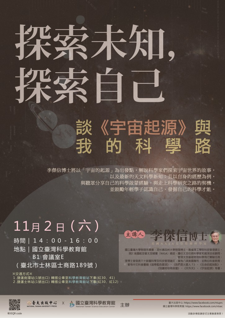 poster_20131102event