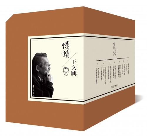 由臺大出版中心於2013年出版的慢讀王文興叢書