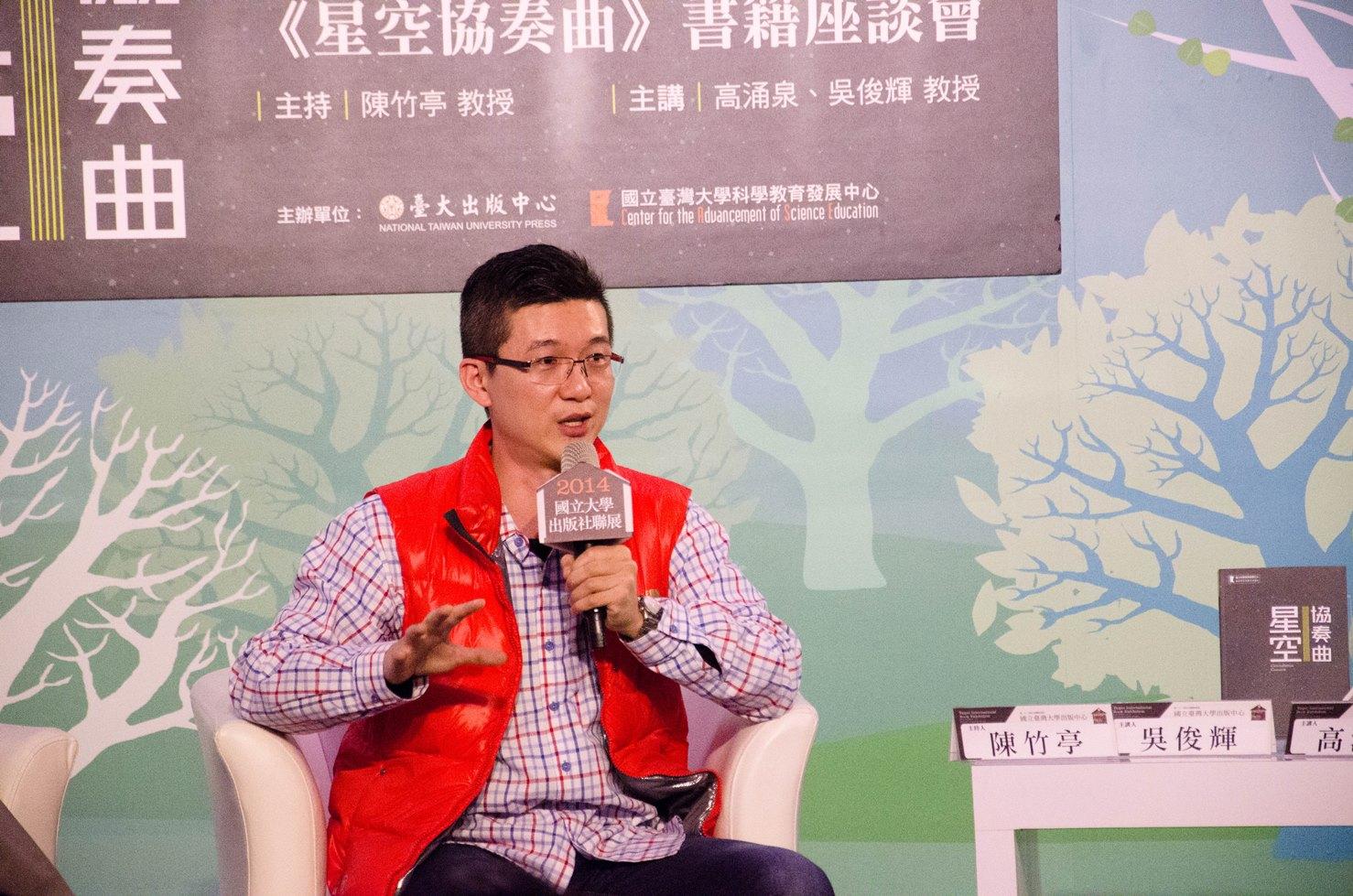 主講者吳俊輝老師