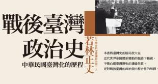 戰後台灣政治史Banner