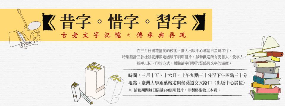 2014杜鵑花節活動Banner