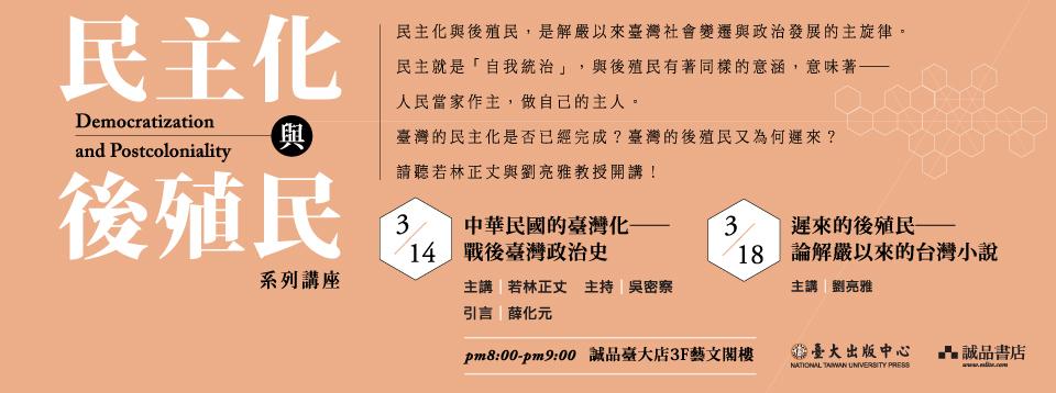 臺大出版中心x誠品台大│四月人文學術現場