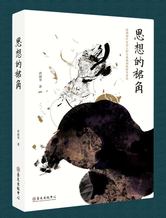 思想的裙角:臺灣現代女詩人的自我銘刻與時空書寫