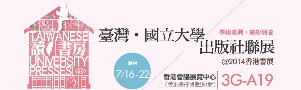2014年第25屆香港書展