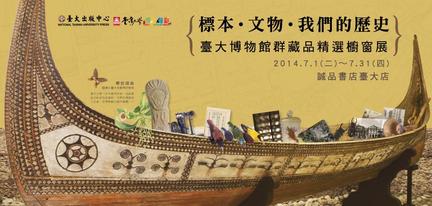 標本‧文物‧我們的歷史:臺大博物館群藏品精選櫥窗展
