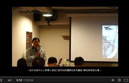 講座活動Youtube影片