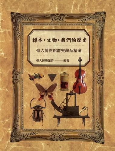 標本‧文物‧我們的歷史:臺大博物館群與藏品精選