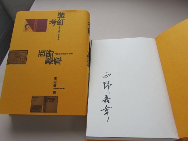具有書法家學淵源的西野嘉章,秀勁的親筆簽名,數量有限,值得愛書人珍藏。