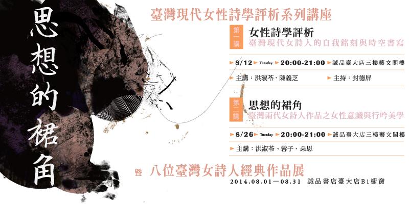 「思想的裙角」八位臺灣女詩人經典作品展暨臺灣現代女性詩學評析系列講座