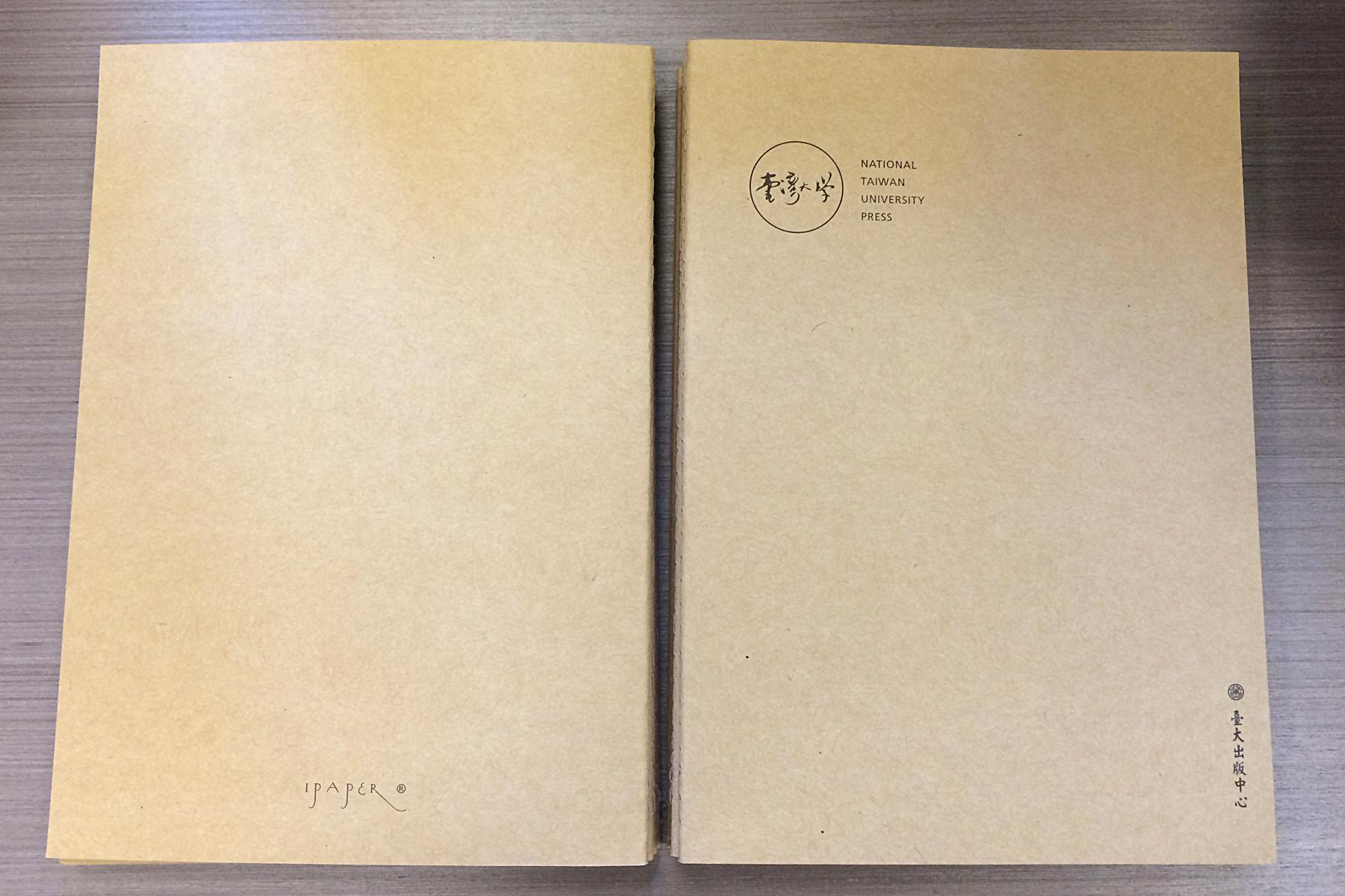 臺灣大學牛皮紙封面筆記本