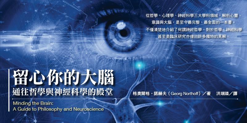 banner_brain_800x400