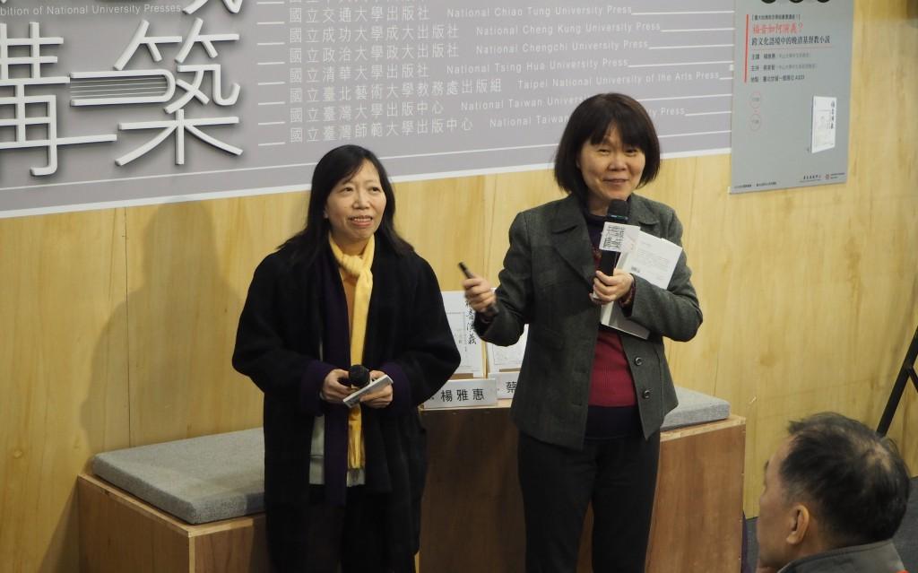 左起為中山大學中文系教授楊雅惠、中山大學中文系助理教授蔡美智